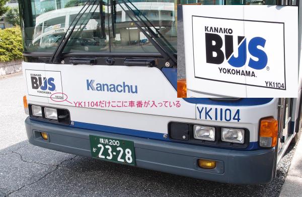 2016/08/25 横浜神奈交バス & ...